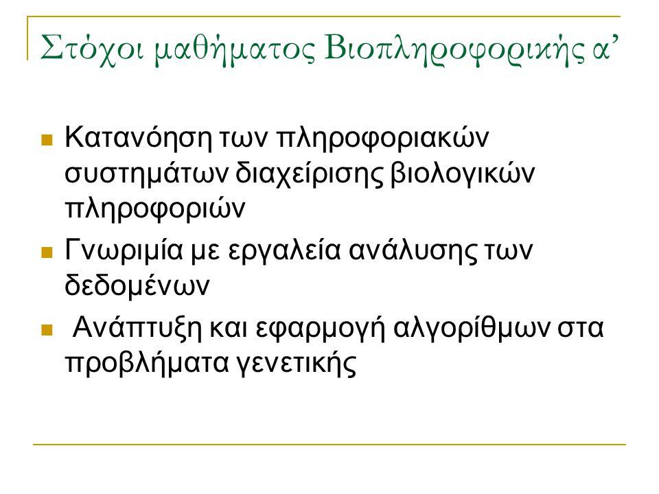 Στόχοι μαθήματος Βιοπληροφορικής α'