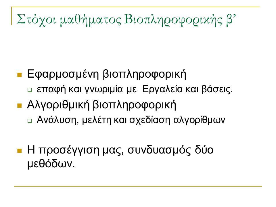 Στόχοι μαθήματος Βιοπληροφορικής β'