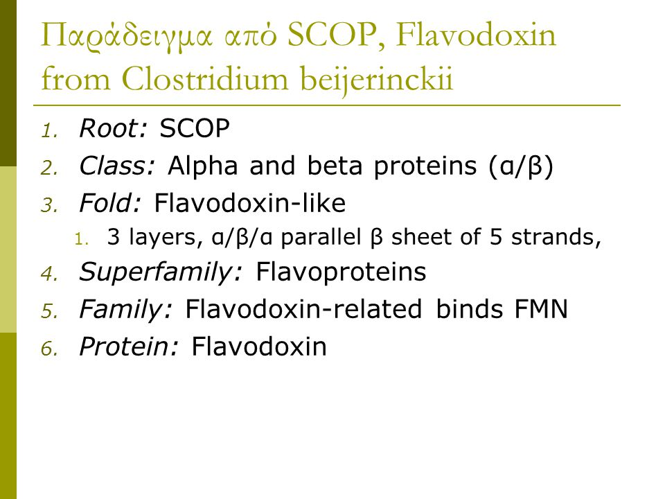 Παράδειγμα από SCOP, Flavodoxin from Clostridium beijerinckii