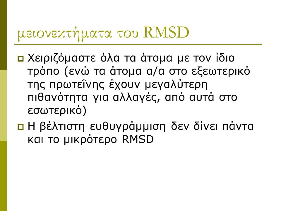 μειονεκτήματα του RMSD