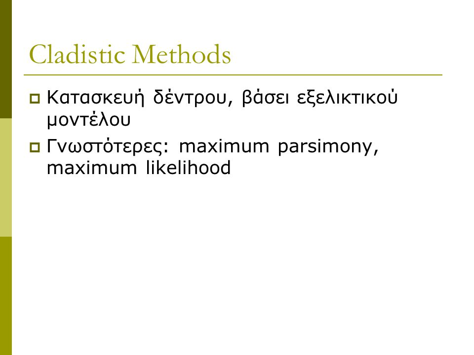 Cladistic Methods Κατασκευή δέντρου, βάσει εξελικτικού μοντέλου