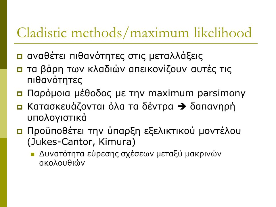 Cladistic methods/maximum likelihood