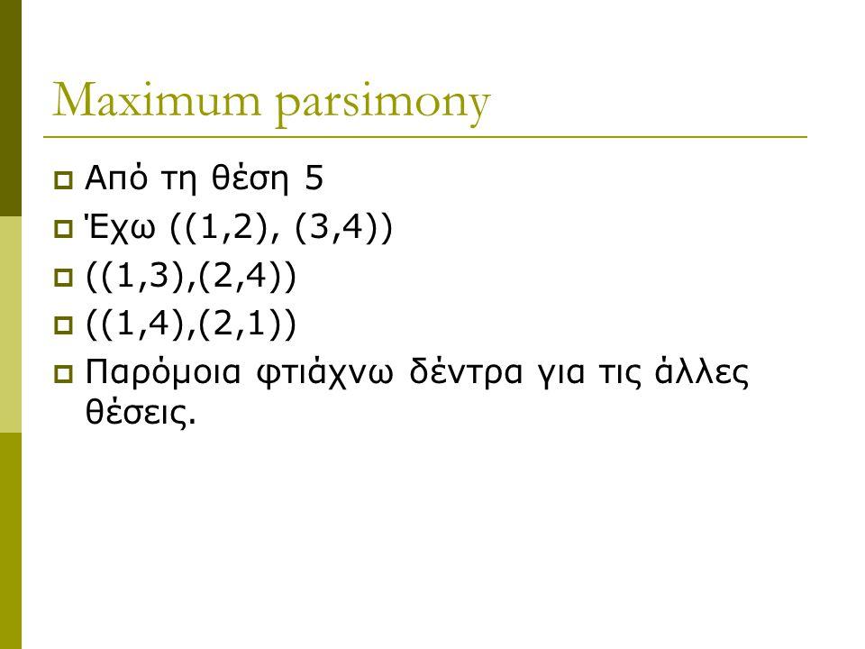 Maximum parsimony Από τη θέση 5 Έχω ((1,2), (3,4)) ((1,3),(2,4))