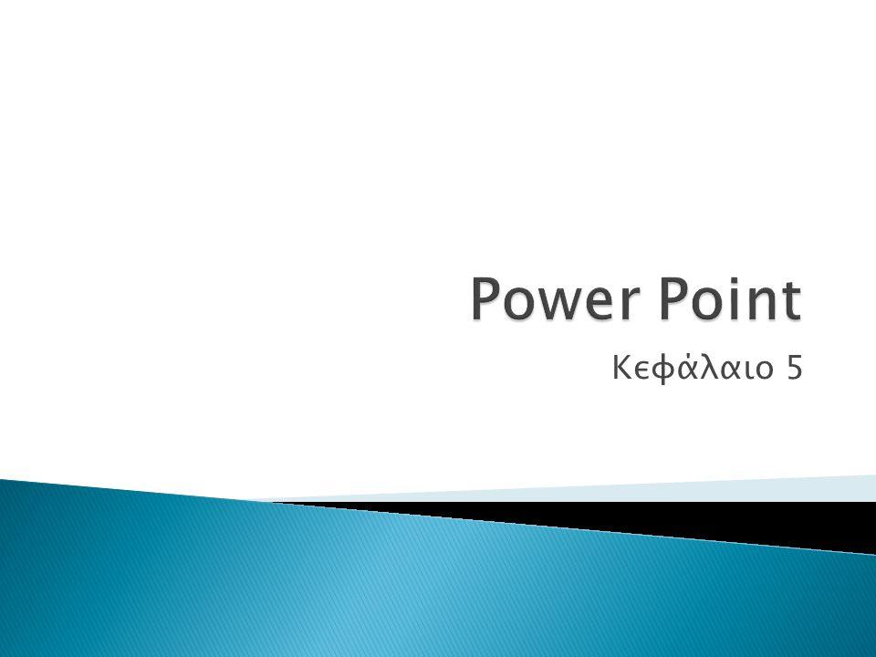 Power Point Κεφάλαιο 5
