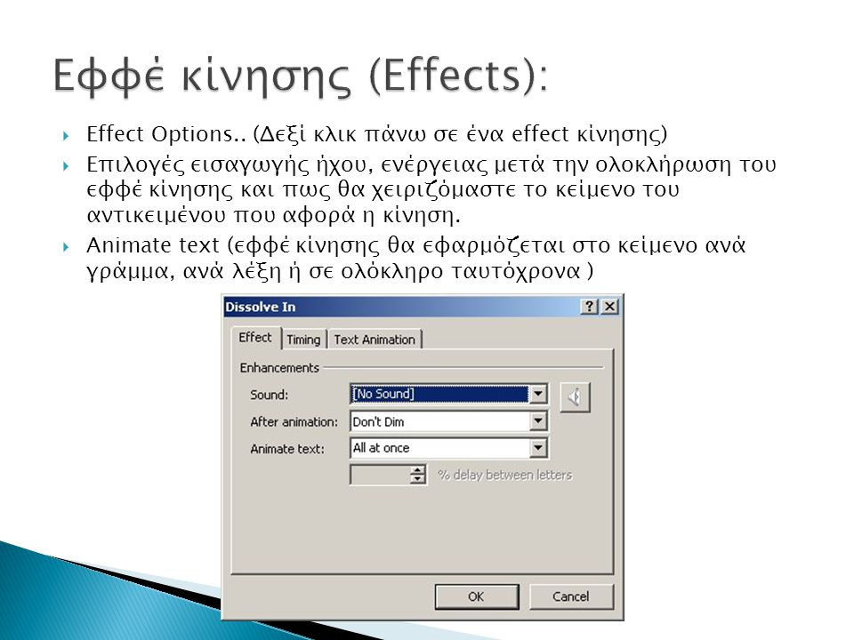 Εφφέ κίνησης (Effects):