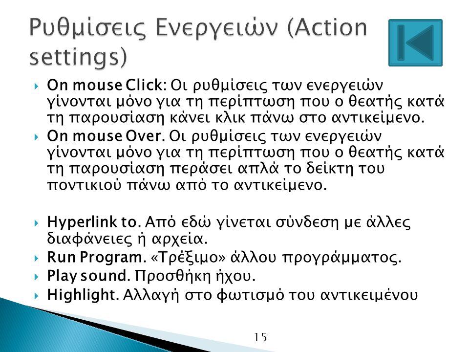 Ρυθμίσεις Ενεργειών (Action settings)