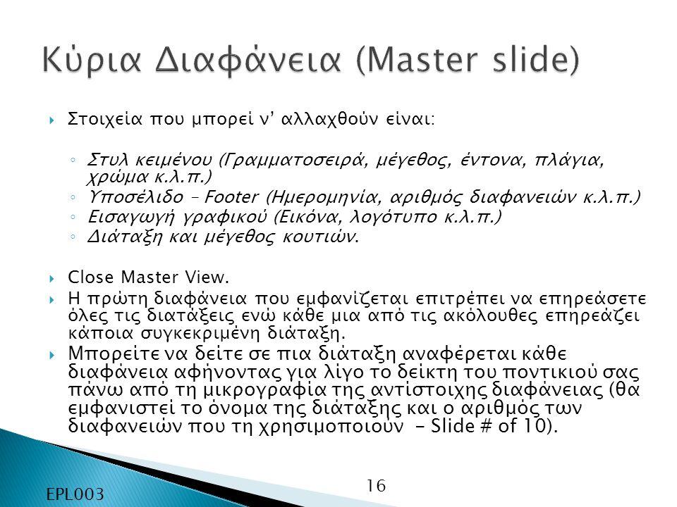 Κύρια Διαφάνεια (Master slide)