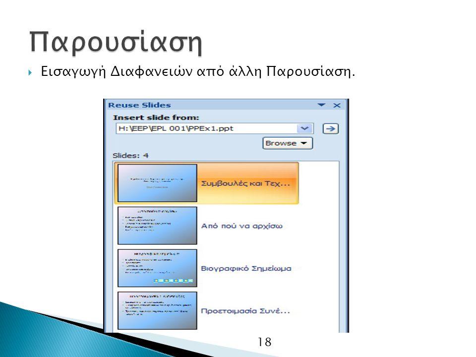 Παρουσίαση Εισαγωγή Διαφανειών από άλλη Παρουσίαση.