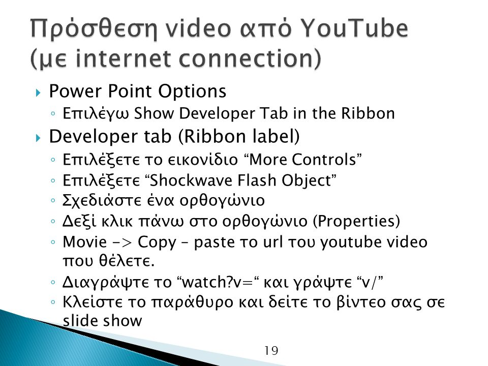 Πρόσθεση video από YouTube (με internet connection)