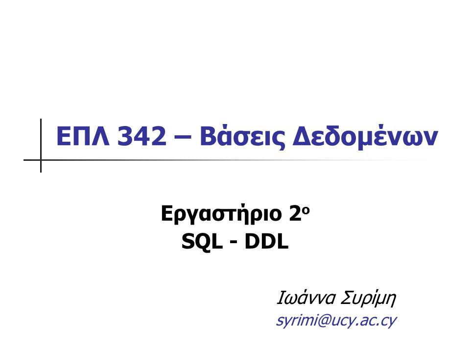 Εργαστήριο 2ο SQL - DDL Ιωάννα Συρίμη syrimi@ucy.ac.cy