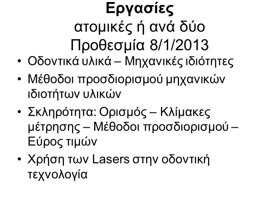 Εργασίες ατομικές ή ανά δύο Προθεσμία 8/1/2013