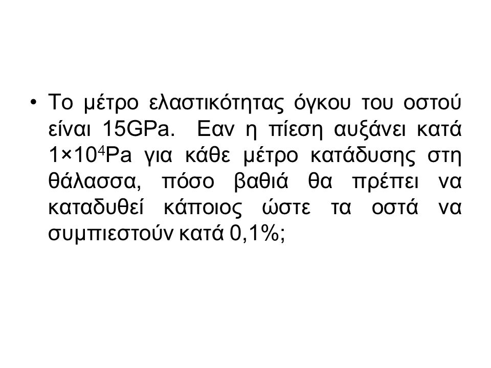 Το μέτρο ελαστικότητας όγκου του οστού είναι 15GPa