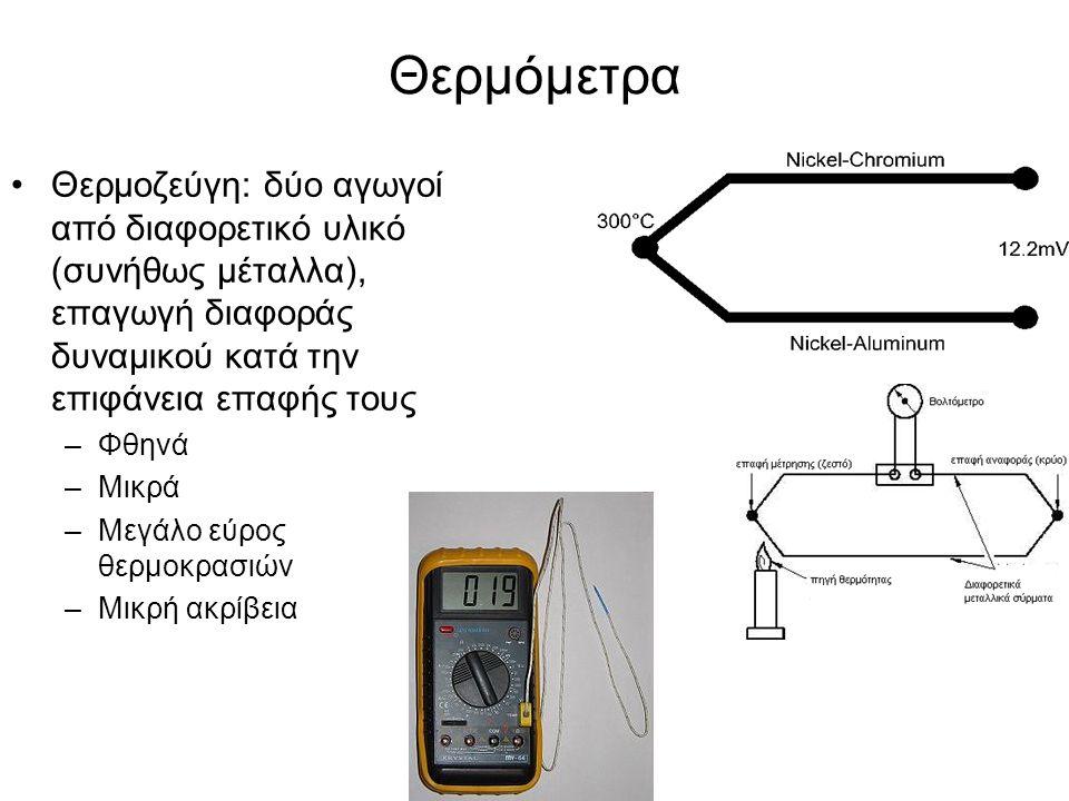 Θερμόμετρα Θερμοζεύγη: δύο αγωγοί από διαφορετικό υλικό (συνήθως μέταλλα), επαγωγή διαφοράς δυναμικού κατά την επιφάνεια επαφής τους.