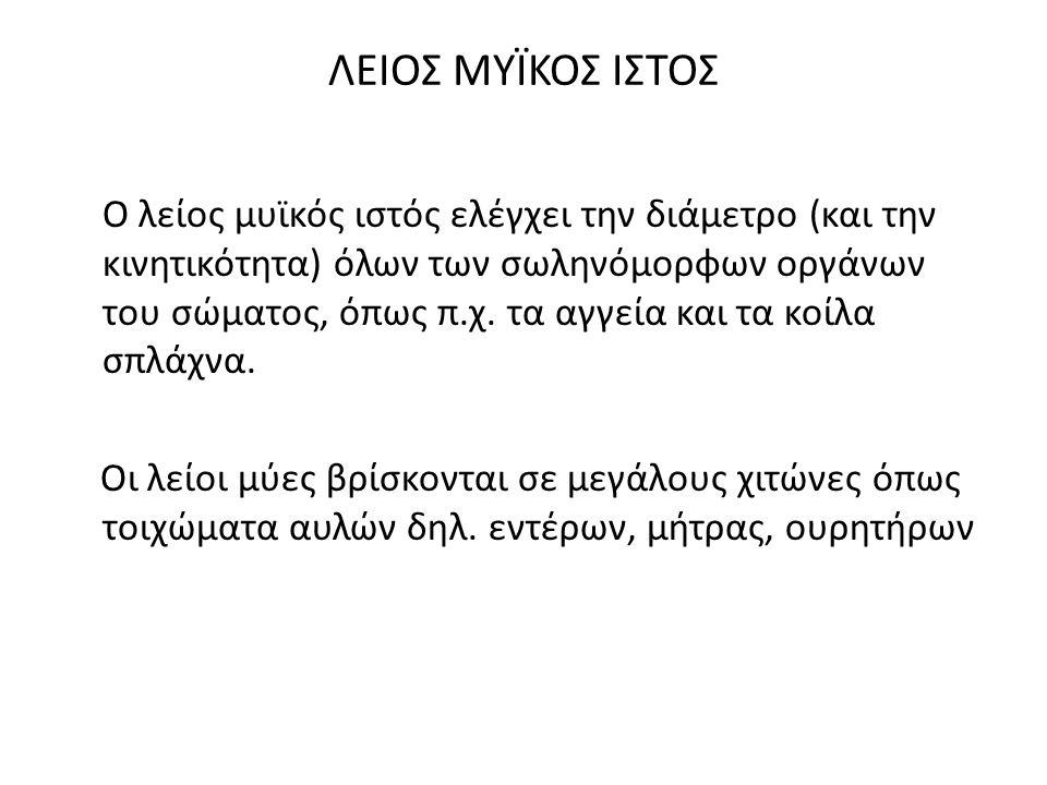 ΛΕΙΟΣ ΜΥΪΚΟΣ ΙΣΤΟΣ