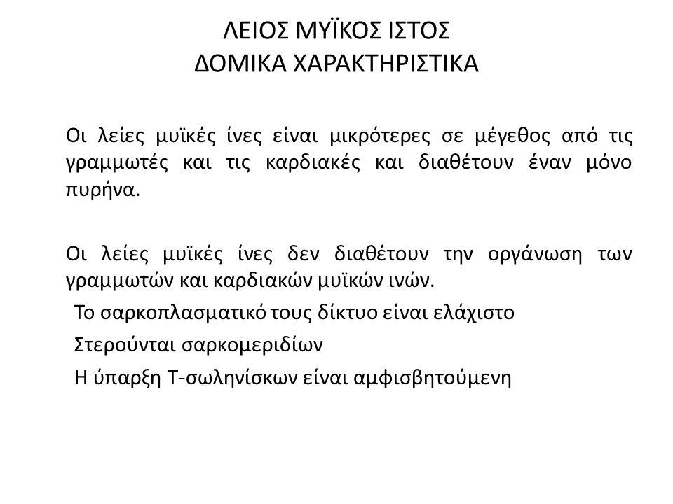 ΛΕΙΟΣ ΜΥΪΚΟΣ ΙΣΤΟΣ ΔΟΜΙΚΑ ΧΑΡΑΚΤΗΡΙΣΤΙΚΑ