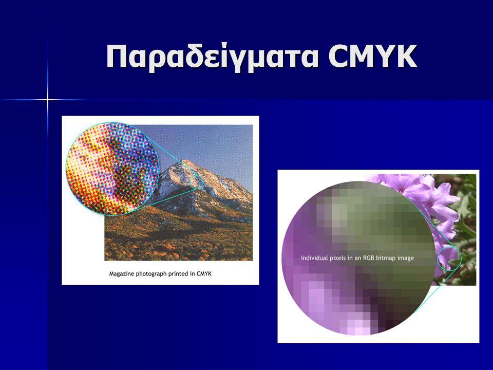 Παραδείγματα CMYK