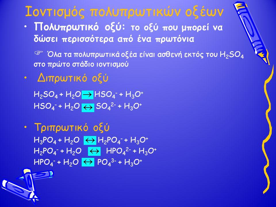 Ιοντισμός πολυπρωτικών οξέων