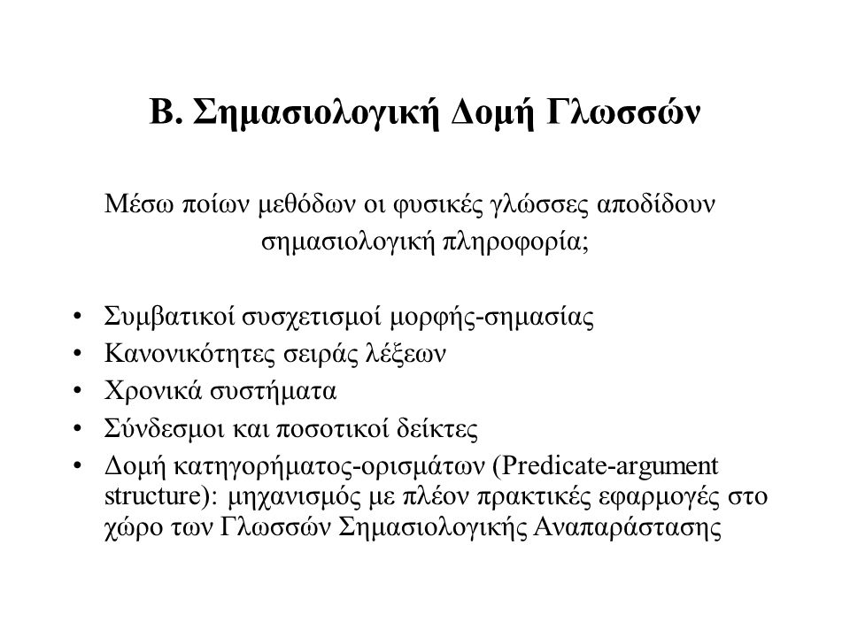 Β. Σημασιολογική Δομή Γλωσσών