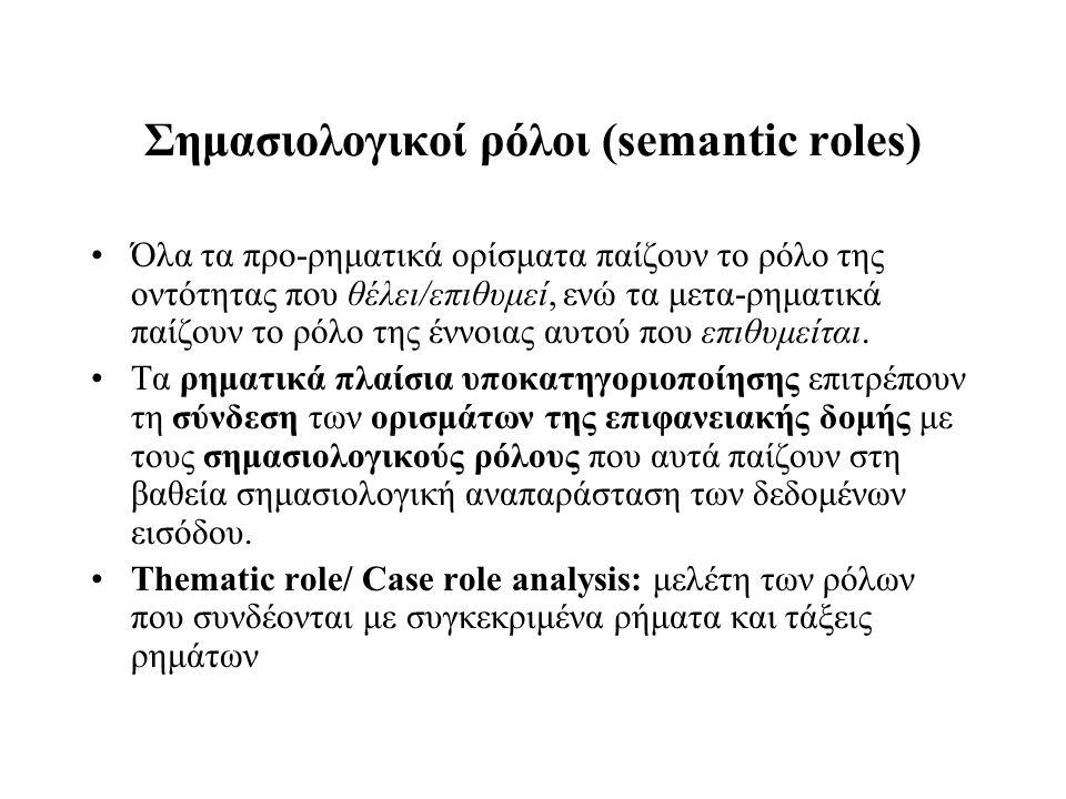 Σημασιολογικοί ρόλοι (semantic roles)