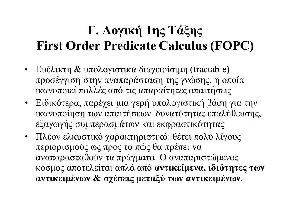 Γ. Λογική 1ης Τάξης First Order Predicate Calculus (FOPC)