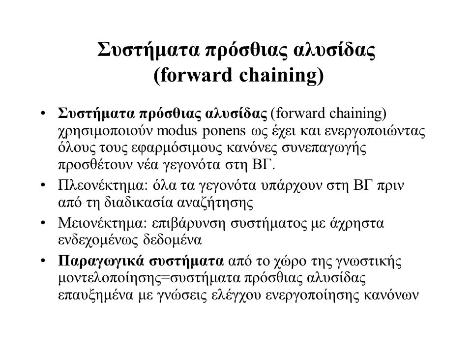 Συστήματα πρόσθιας αλυσίδας (forward chaining)