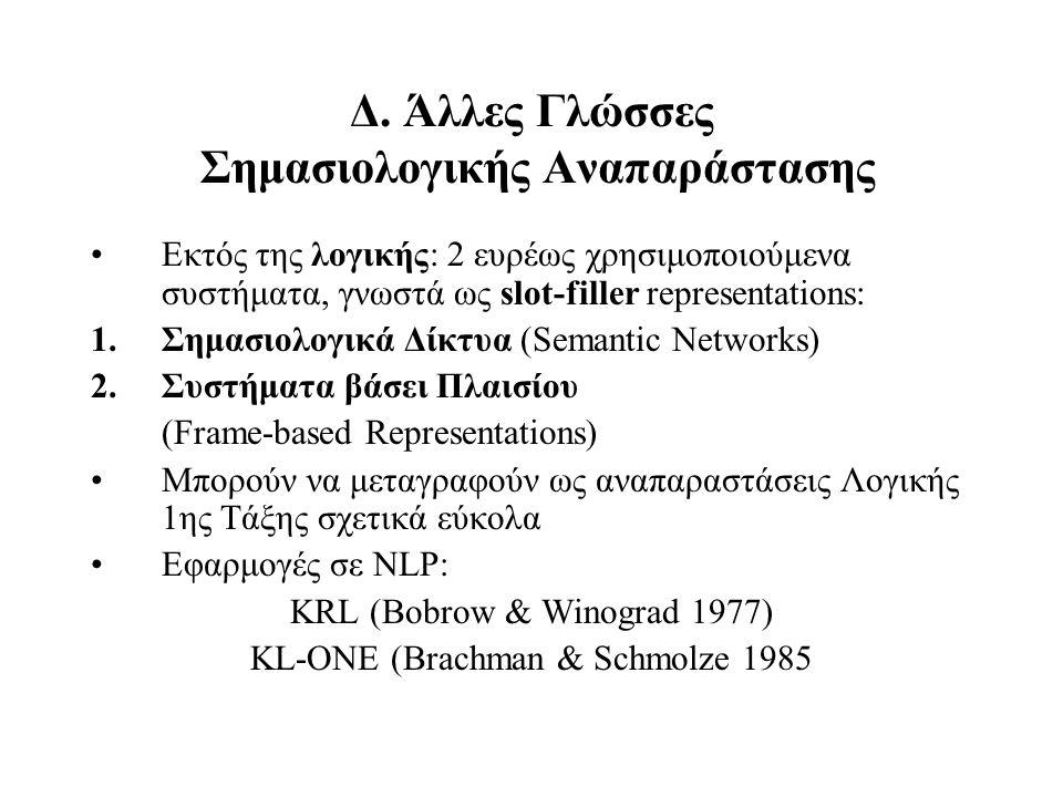Δ. Άλλες Γλώσσες Σημασιολογικής Αναπαράστασης