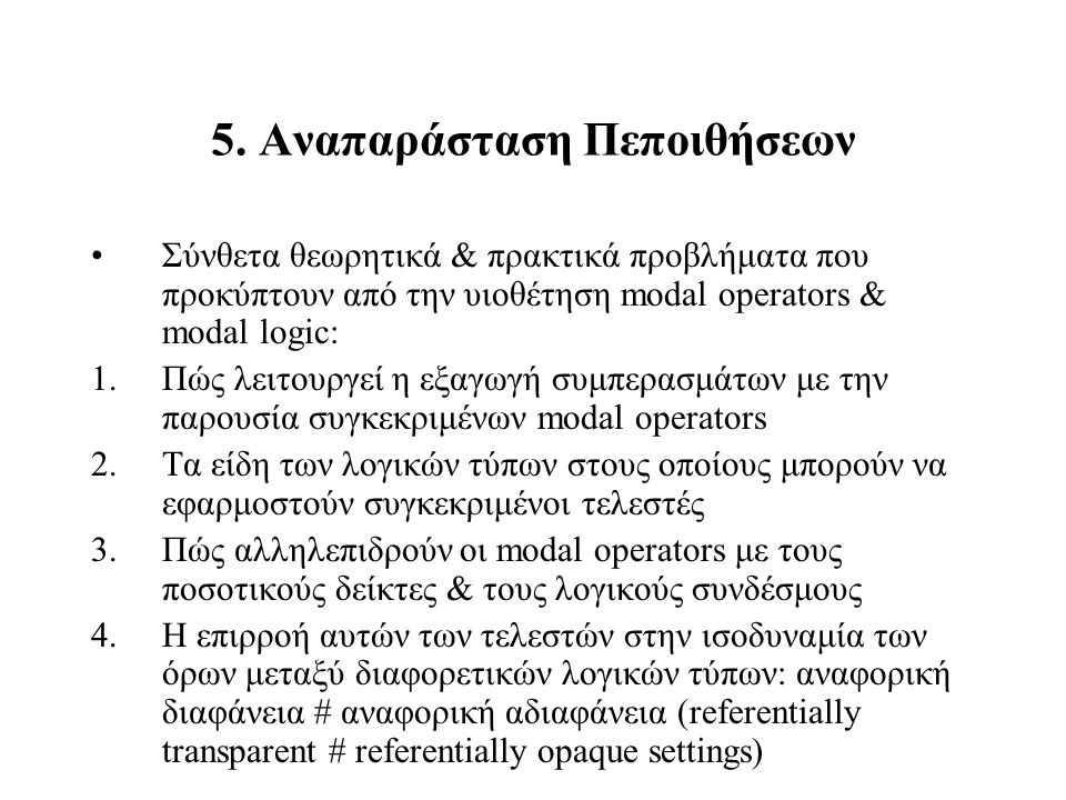 5. Αναπαράσταση Πεποιθήσεων