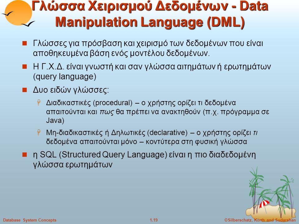 Γλώσσα Χειρισμού Δεδομένων - Data Manipulation Language (DML)