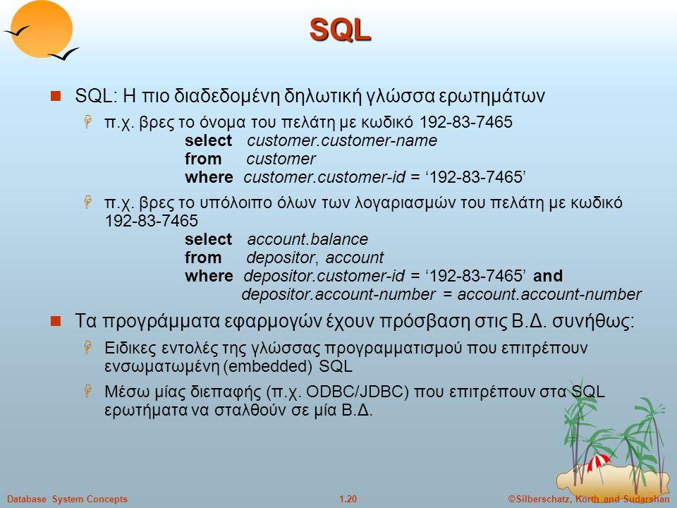 SQL SQL: H πιο διαδεδομένη δηλωτική γλώσσα ερωτημάτων