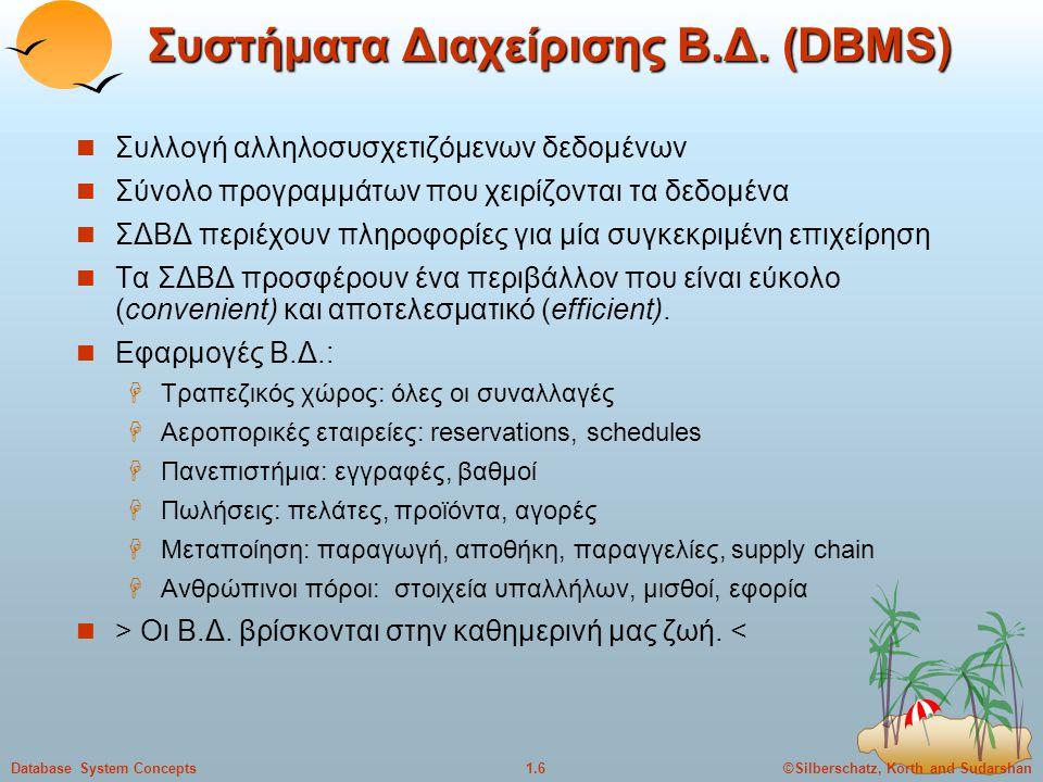 Συστήματα Διαχείρισης Β.Δ. (DBMS)