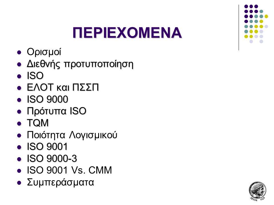 ΠΕΡΙΕΧΟΜΕΝΑ Ορισμοί Διεθνής προτυποποίηση ISO ΕΛΟΤ και ΠΣΣΠ ISO 9000