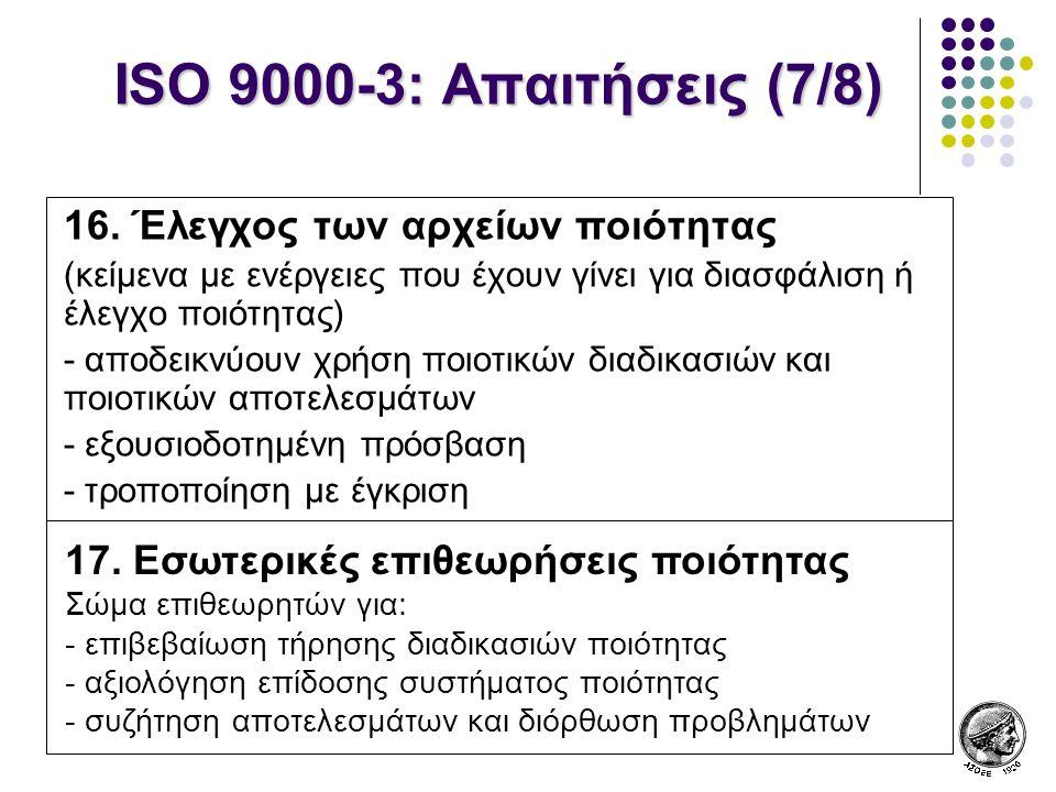 ISO 9000-3: Απαιτήσεις (7/8) 16. Έλεγχος των αρχείων ποιότητας