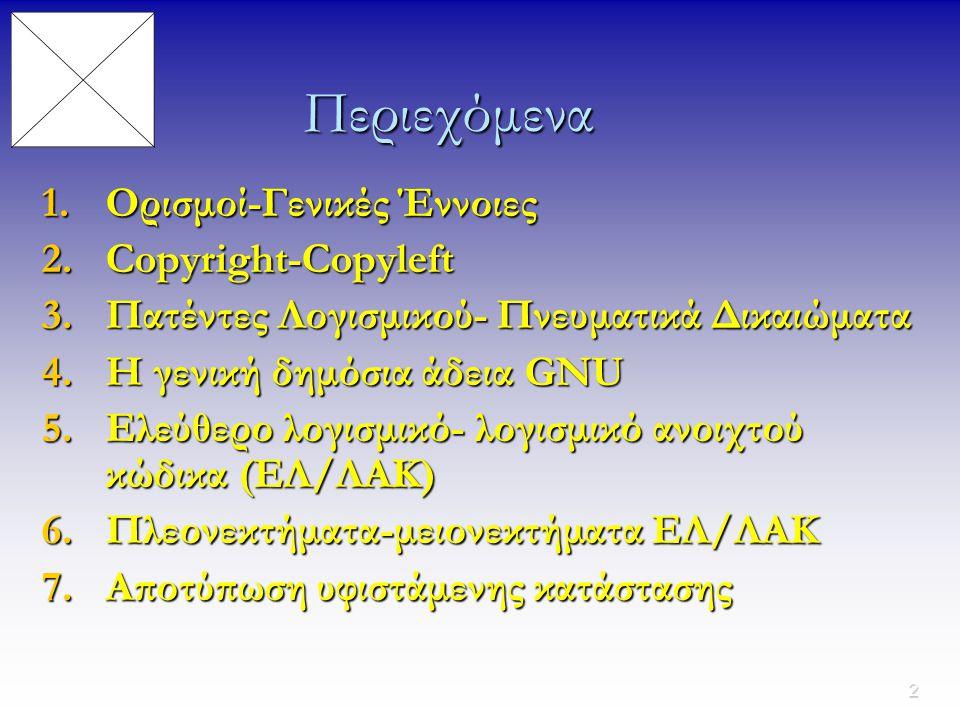 Περιεχόμενα Ορισμοί-Γενικές Έννοιες Copyright-Copyleft