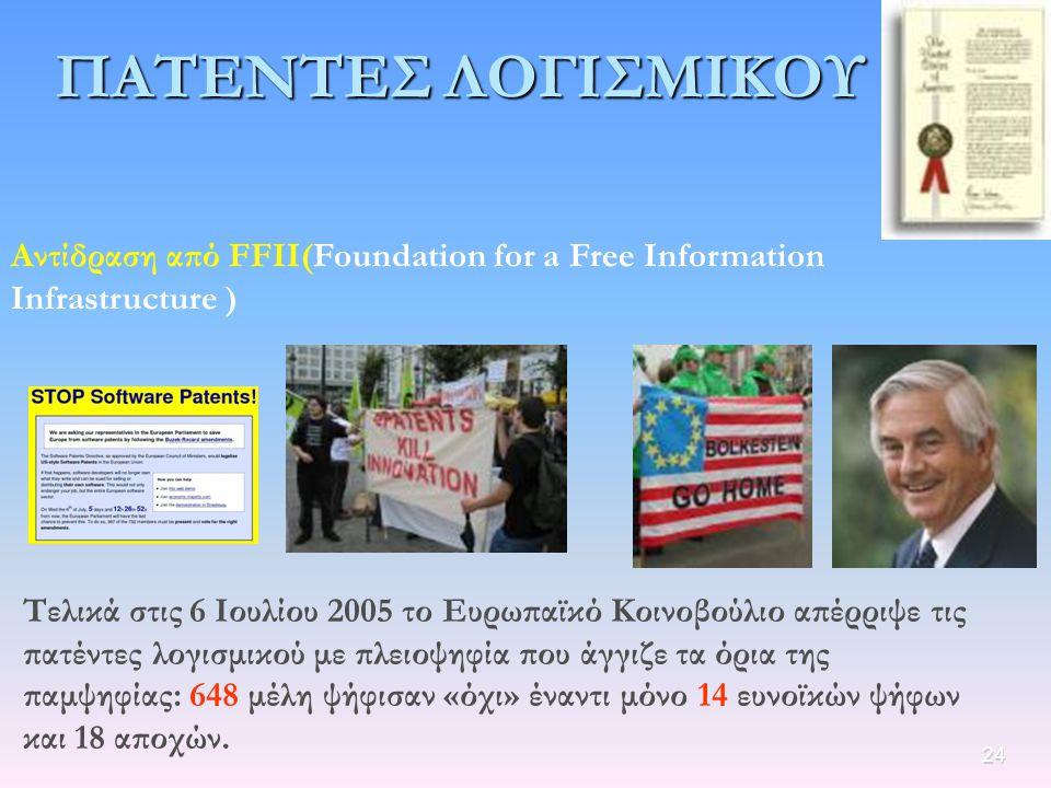 ΠΑΤΕΝΤΕΣ ΛΟΓΙΣΜΙΚΟΥ Αντίδραση από FFII(Foundation for a Free Information Infrastructure )