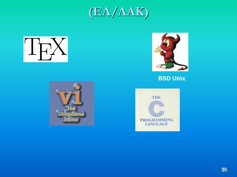 (ΕΛ/ΛΑΚ) BSD Unix