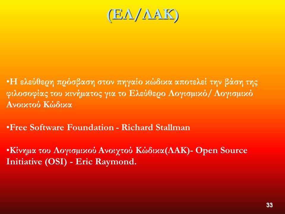 (ΕΛ/ΛΑΚ) Η ελεύθερη πρόσβαση στον πηγαίο κώδικα αποτελεί την βάση της φιλοσοφίας του κινήµατος για το Ελεύθερο Λογισµικό/ Λογισµικό Ανοικτού Κώδικα.