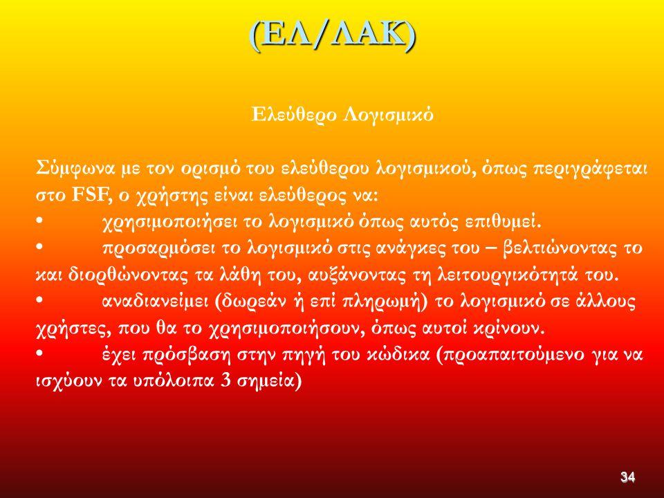 (ΕΛ/ΛΑΚ) Ελεύθερο Λογισµικό