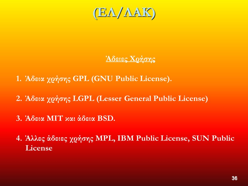 (ΕΛ/ΛΑΚ) Άδειες Χρήσης Άδεια χρήσης GPL (GNU Public License).