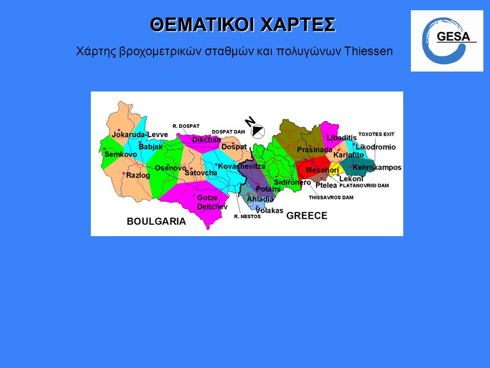 ΘΕΜΑΤΙΚΟΙ ΧΑΡΤΕΣ Χάρτης βροχομετρικών σταθμών και πολυγώνων Thiessen