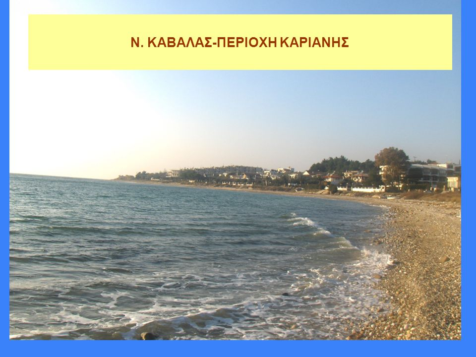 Ν. ΚΑΒΑΛΑΣ-ΠΕΡΙΟΧΗ ΚΑΡΙΑΝΗΣ