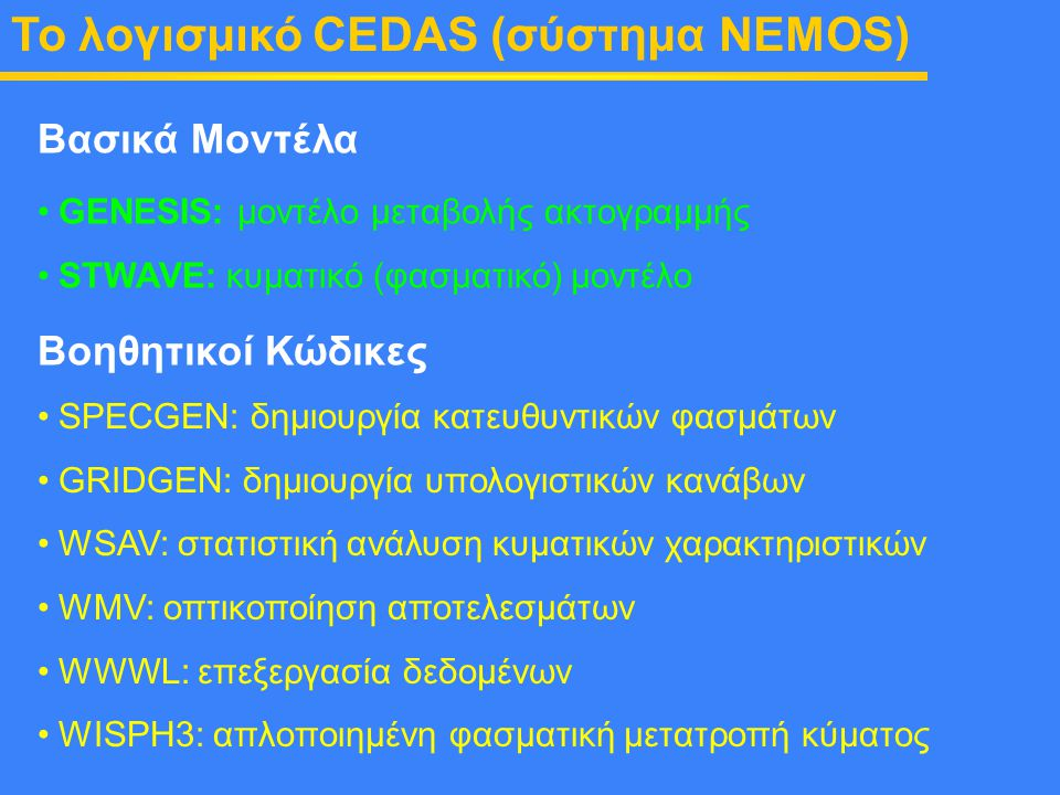 To λογισμικό CEDAS (σύστημα NEMOS)