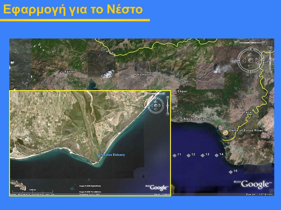 εκβολές ποταμού Νέστου χρονοσειρά που χρησιμοποιήθηκε