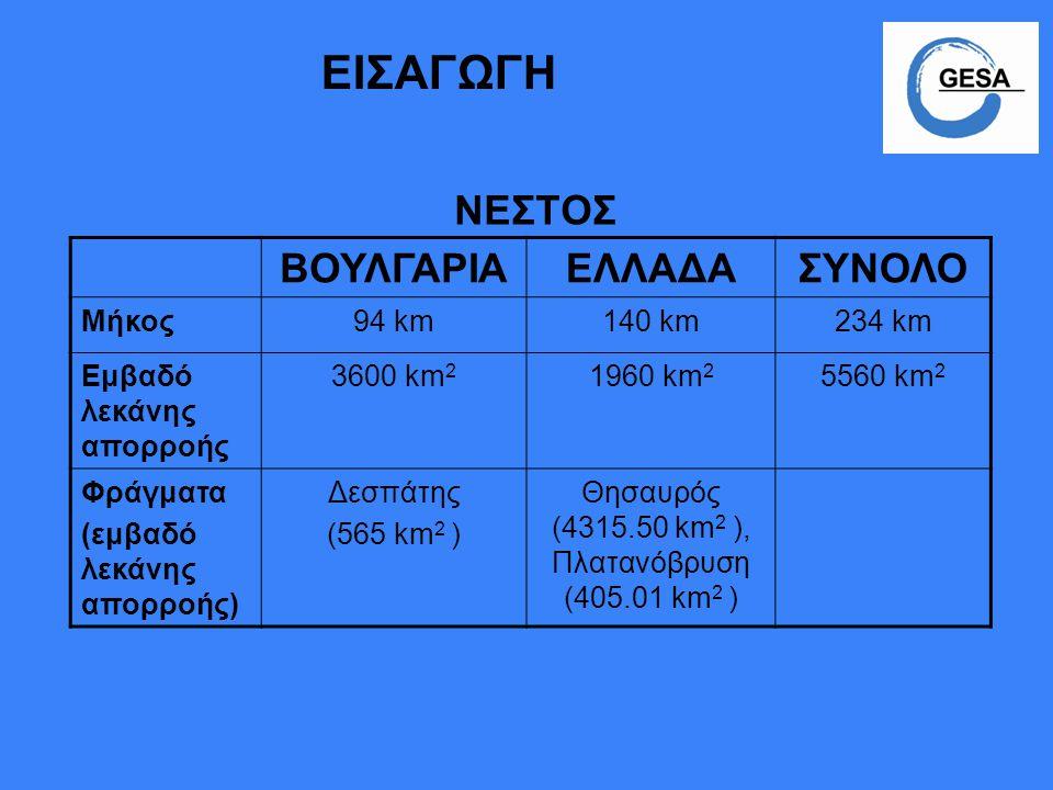 Θησαυρός (4315.50 km2 ), Πλατανόβρυση (405.01 km2 )