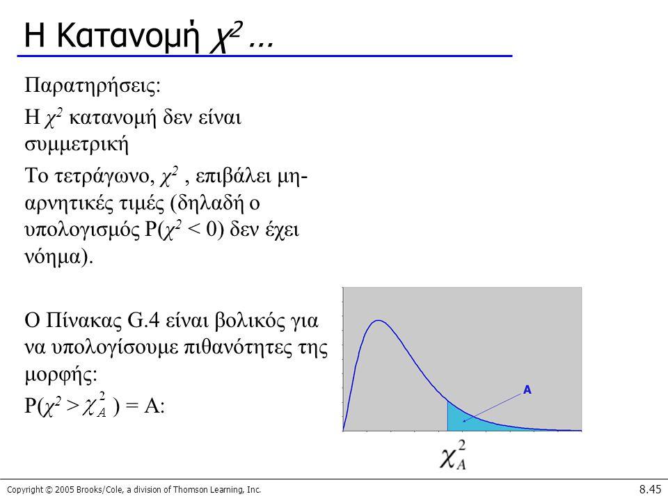 Η Κατανομή χ2 … Παρατηρήσεις: Η χ2 κατανομή δεν είναι συμμετρική