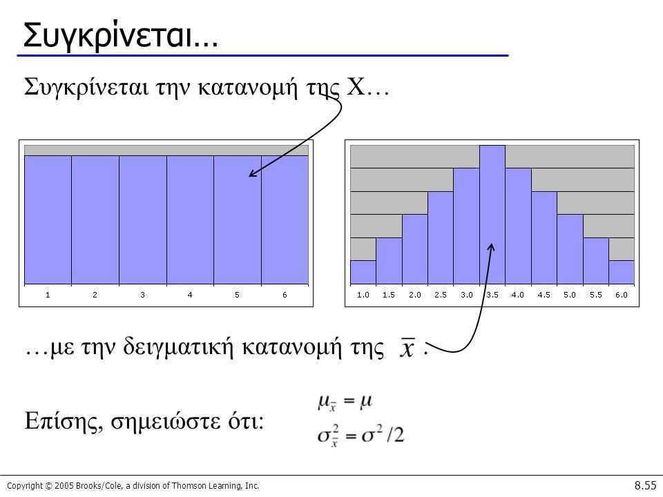 Συγκρίνεται… Συγκρίνεται την κατανομή της X…