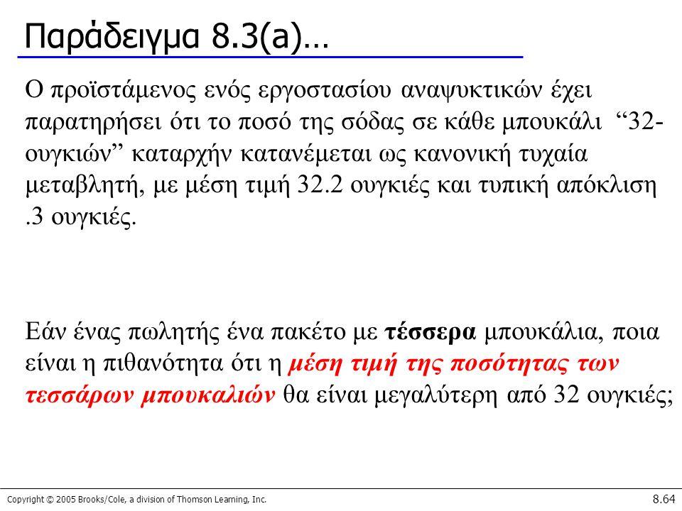 Παράδειγμα 8.3(a)…