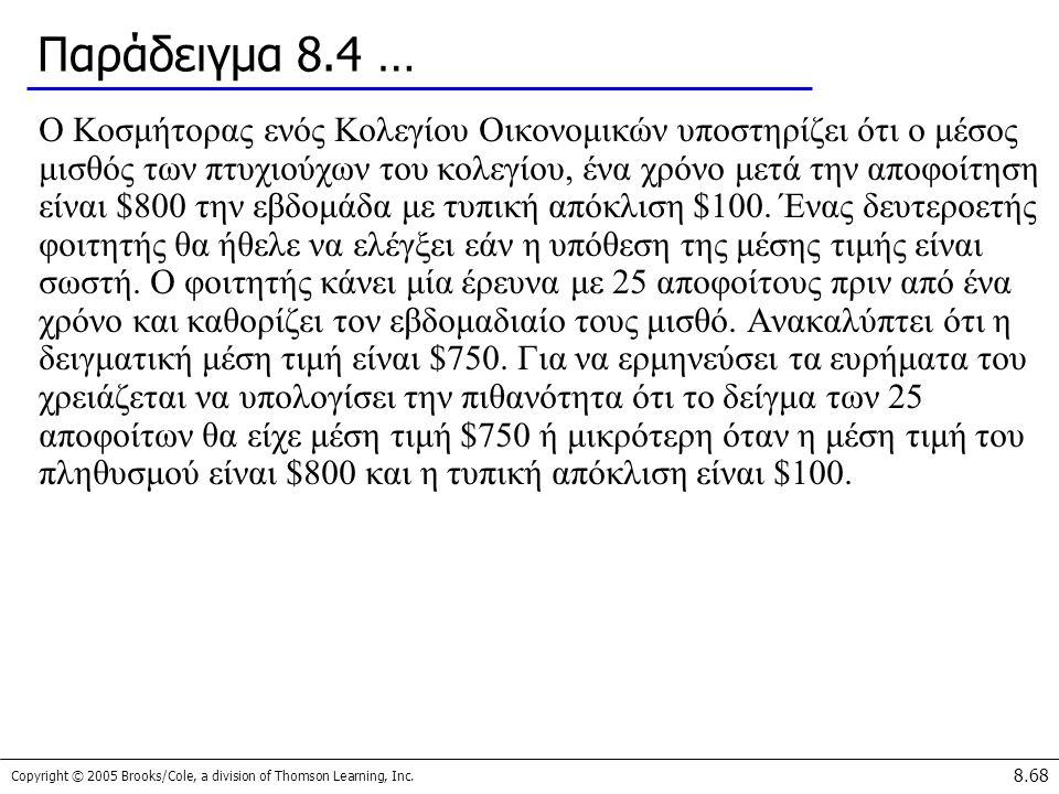 Παράδειγμα 8.4 …