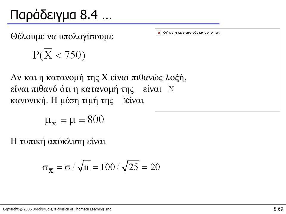 Παράδειγμα 8.4 … Θέλουμε να υπολογίσουμε