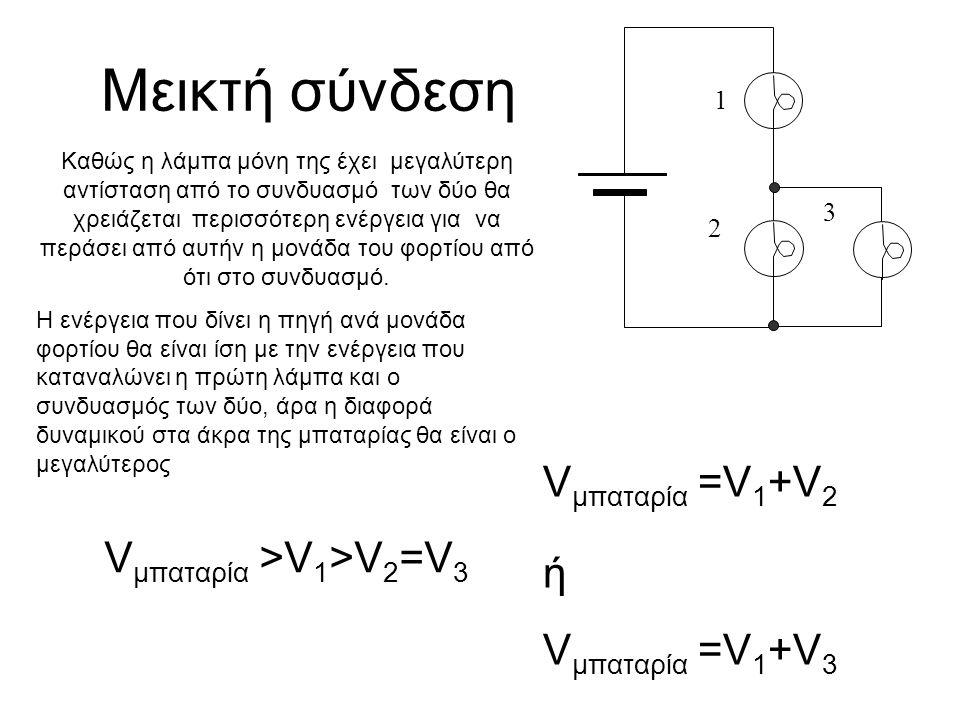 Μεικτή σύνδεση Vμπαταρία =V1+V2 Vμπαταρία >V1>V2=V3 ή