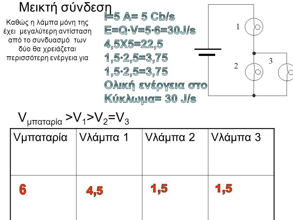 Vμπαταρία >V1>V2=V3